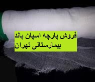 فروش پارچه اسپان باند بیمارستانی تهران